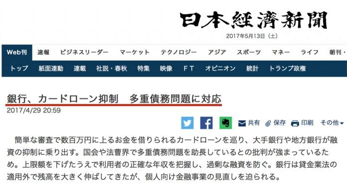 派遣社員は銀行カードローンが難しい(日本経済新聞)