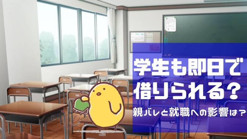 お金を借りる 学生