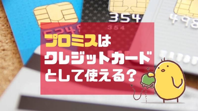 プロミス クレジットカード