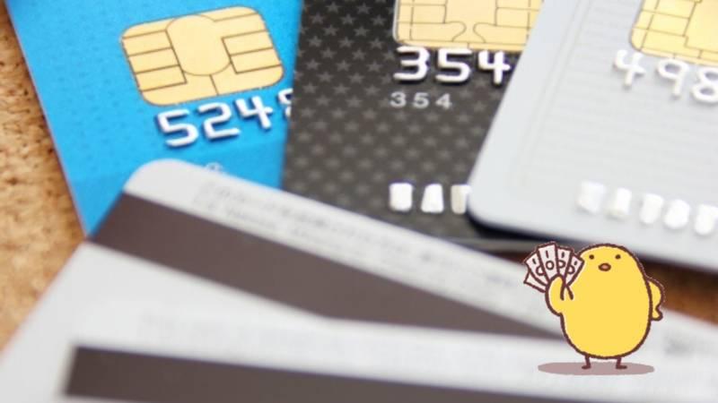 クレジットカードでお金を借りる