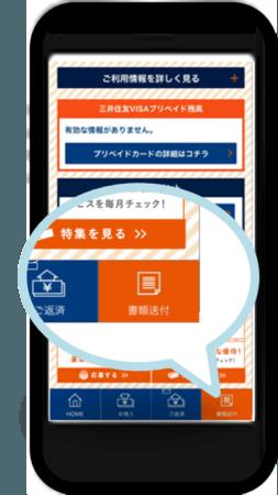 プロミス アプリ