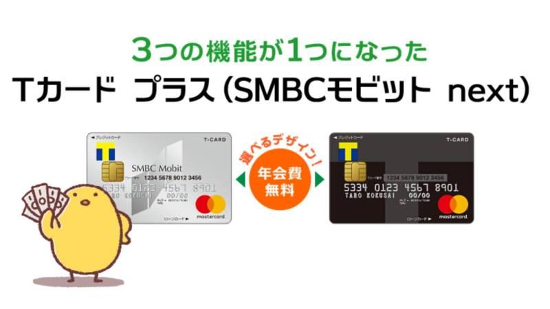 SMBCモビット クレジットカード