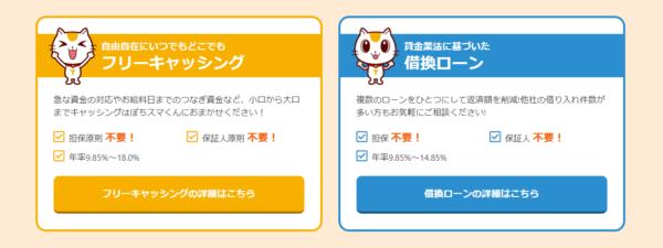 ぽちスマくん4